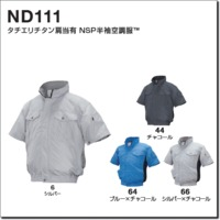 ND111タチエリチタン肩当有半袖