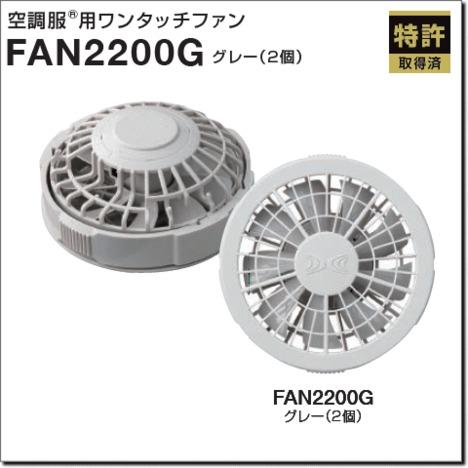 FAN2200G(グレー2個)