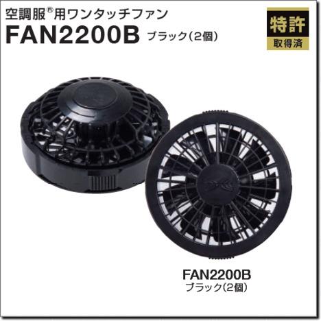 FAN2200B(2個)