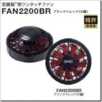 FAN2200BR(2個)
