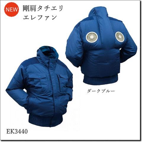 EK3440 NEW剛肩タチエリエレファン