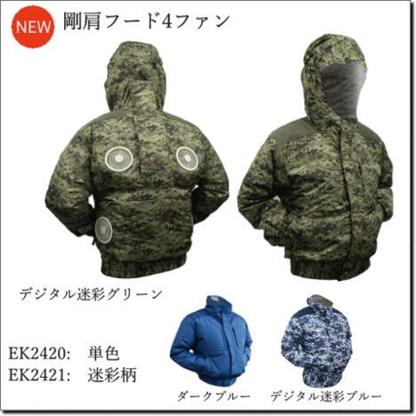EK2420/EK2421 NEW剛肩フード4ファン
