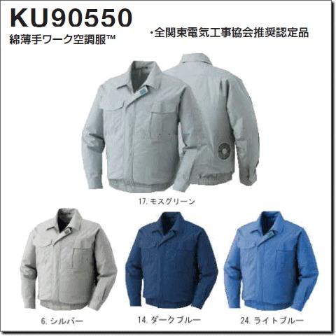 KU90550 綿薄手ワーク空調服™