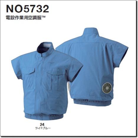 NO5732電設作業用空調服™