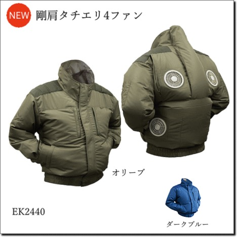 EK2440 剛肩タチエリ4ファン