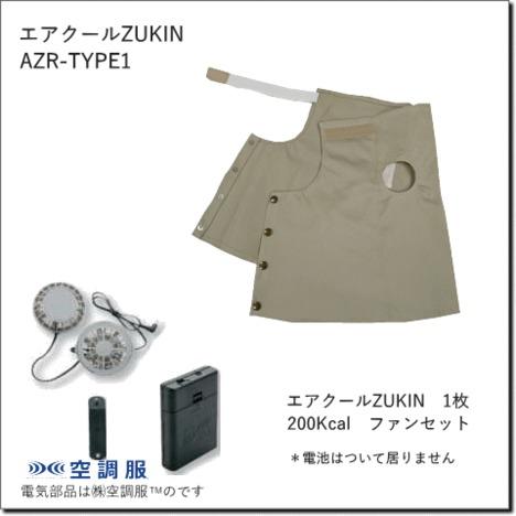 AZR-TYPE2 ファンセット