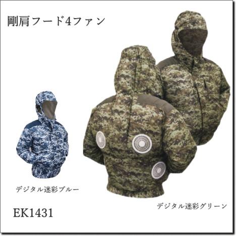 EK1431剛肩フード4ファン