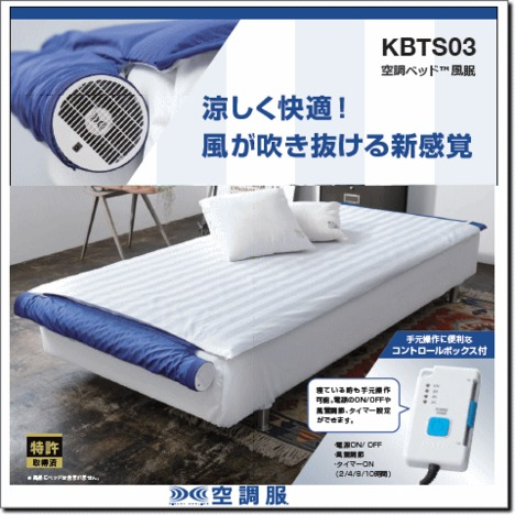 KBTS03 NEW空調ベッド