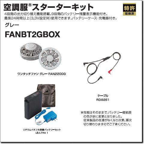 FANBT2GBOX スターターキット(ファングレー)