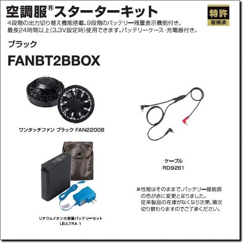 FANBT2BBOX スターターキット(ファンブラック)