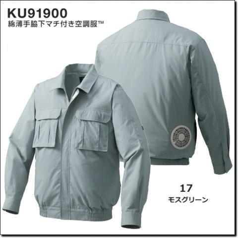 KU91900 綿薄手脇下マチ付き空調服™