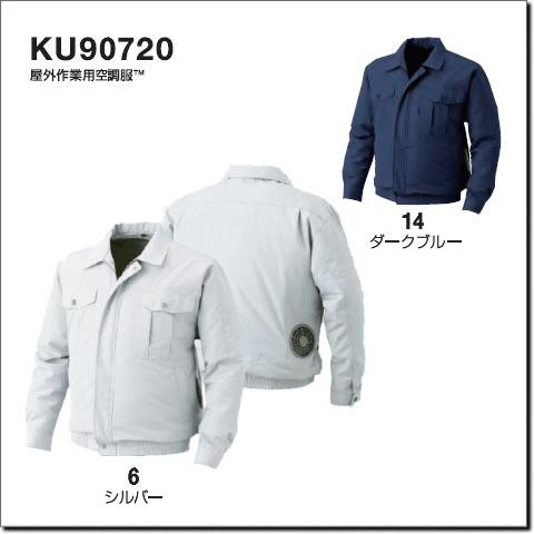 KU90720屋外作業用空調服™