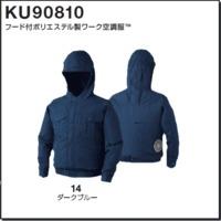 KU90810フード付ポリエステル製空調服™