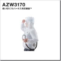 AZW3170 使い切りフルハーネス用