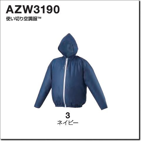 AZW3190 使い切り空調服™