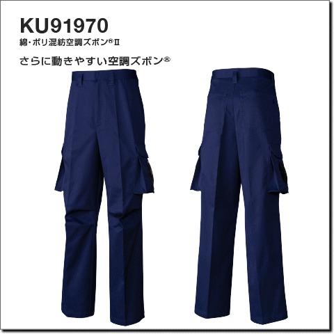 KU91970 混紡空調ズボン®II
