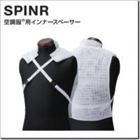 SPINR空調服®用インナースペーサー