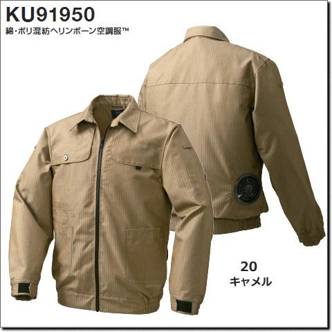KU91950 綿・ポリ混紡ヘリンボーン空調服™