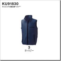 KU91830 ポリエステル製空調ベスト™