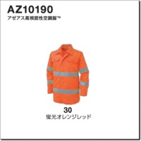 AZ10190 アゼアス高視認性空調服™