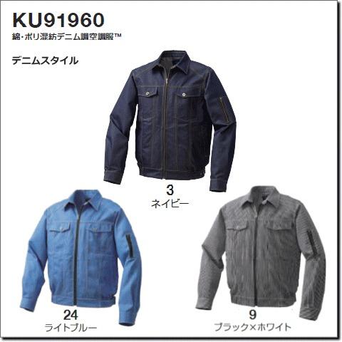 KU91960 3カラー