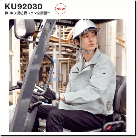 KU92030 綿・ポリ混紡横ファン空調服™