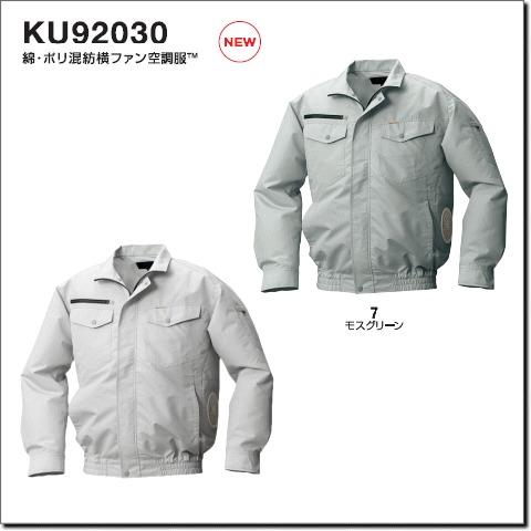 KU92030 2カラー