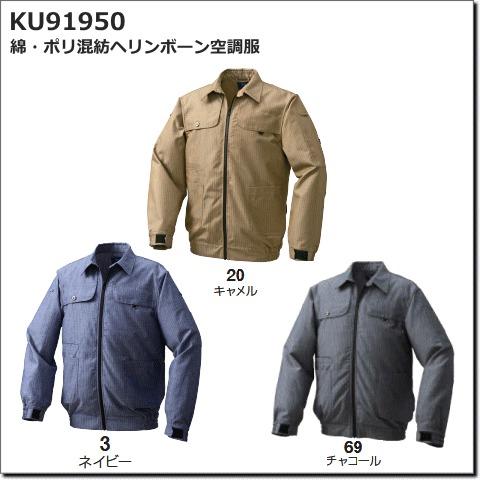 KU91950 混紡ヘリンボーン 3カラー