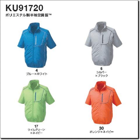 KU91720 ポリエステル製半袖空調服™