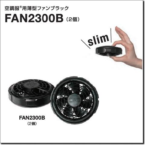 FAN2300Bスリムファン