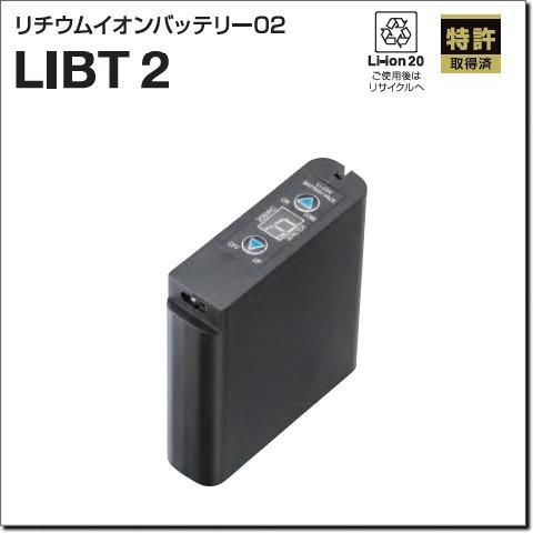 リチウムイオンバッテリー02本体