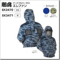 剛肩エレファンフードフルハーネス(単色)