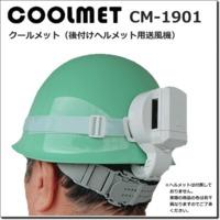 クールメット(後付けヘルメット用送風機)