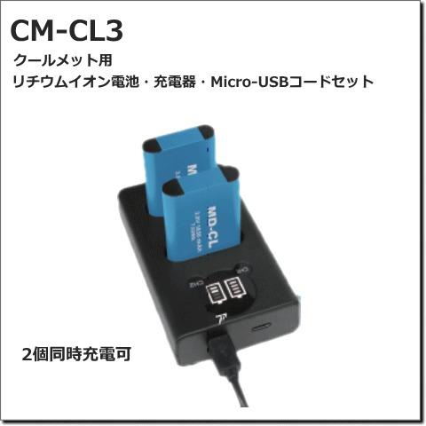 クールメット用電池・充電器セット