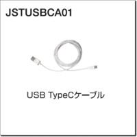 USB TYPE Cケーブル(JUST COOL™)