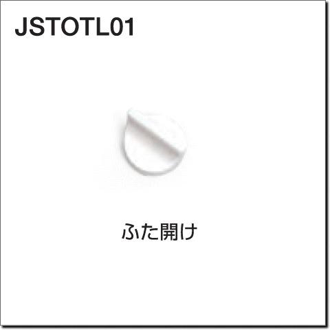 フタ開け(JUST COOL™)