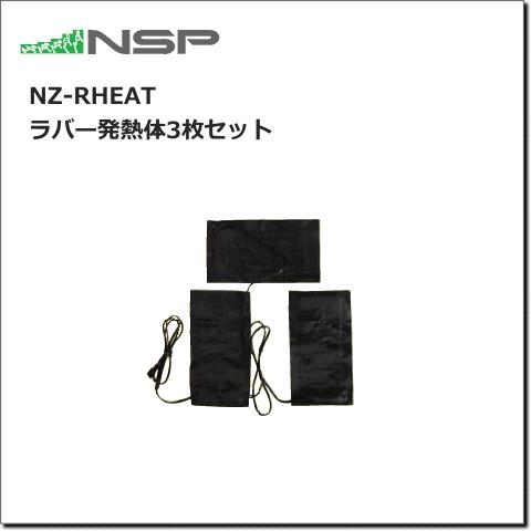 NZ-RHEATラバー発熱体3枚セット