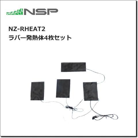 NZ-RHET2ラバー発熱体(4枚セット)