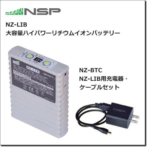 NZ-LIB/NZ-BTC