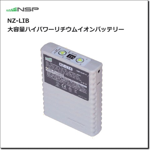 NZ-LIB 大容量ハイパワーリチウムイオンバッテリー