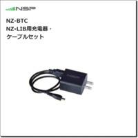 NZ-BTC NZ-LIB用充電器・ケーブルセット
