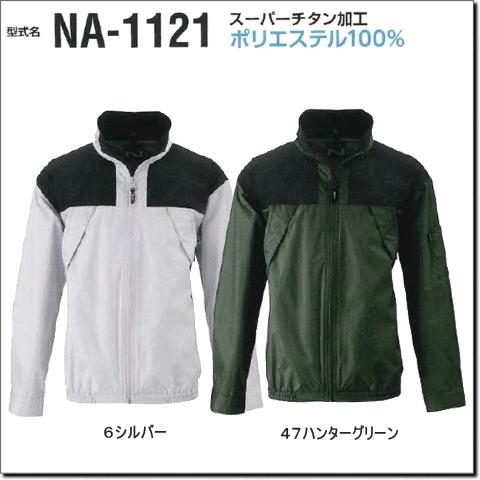 NA-1121 チタンタチエリ