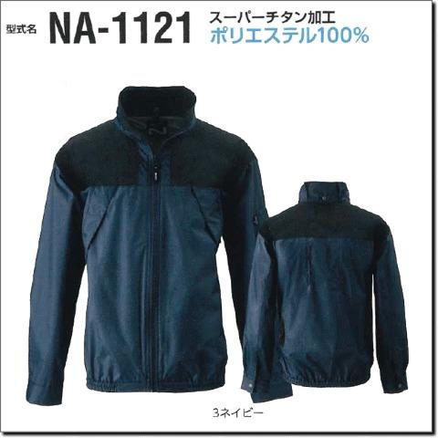 NA-1121 スーパーチタン加工ポリ