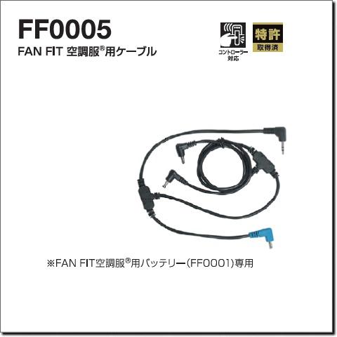 FF0005 FANFIT空調服®用ケーブル