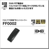 FF0002 FAN FIT空調服®用バッテリー