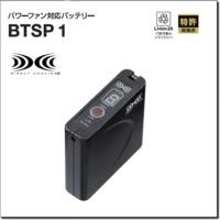 BTSP1 パワーファン対応バッテリー