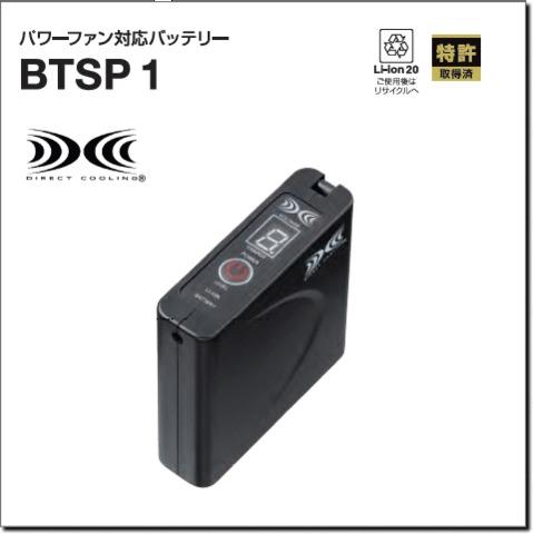 BTSP1 パワーファンから標準ファンまで対応バッテリー