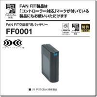 FF0001 FANFIT空調服®用バッテリー