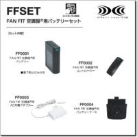FFSET FANFIT空調服®用バッテリーセット