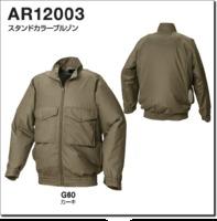AR12003 スタンドカラーブルゾン
